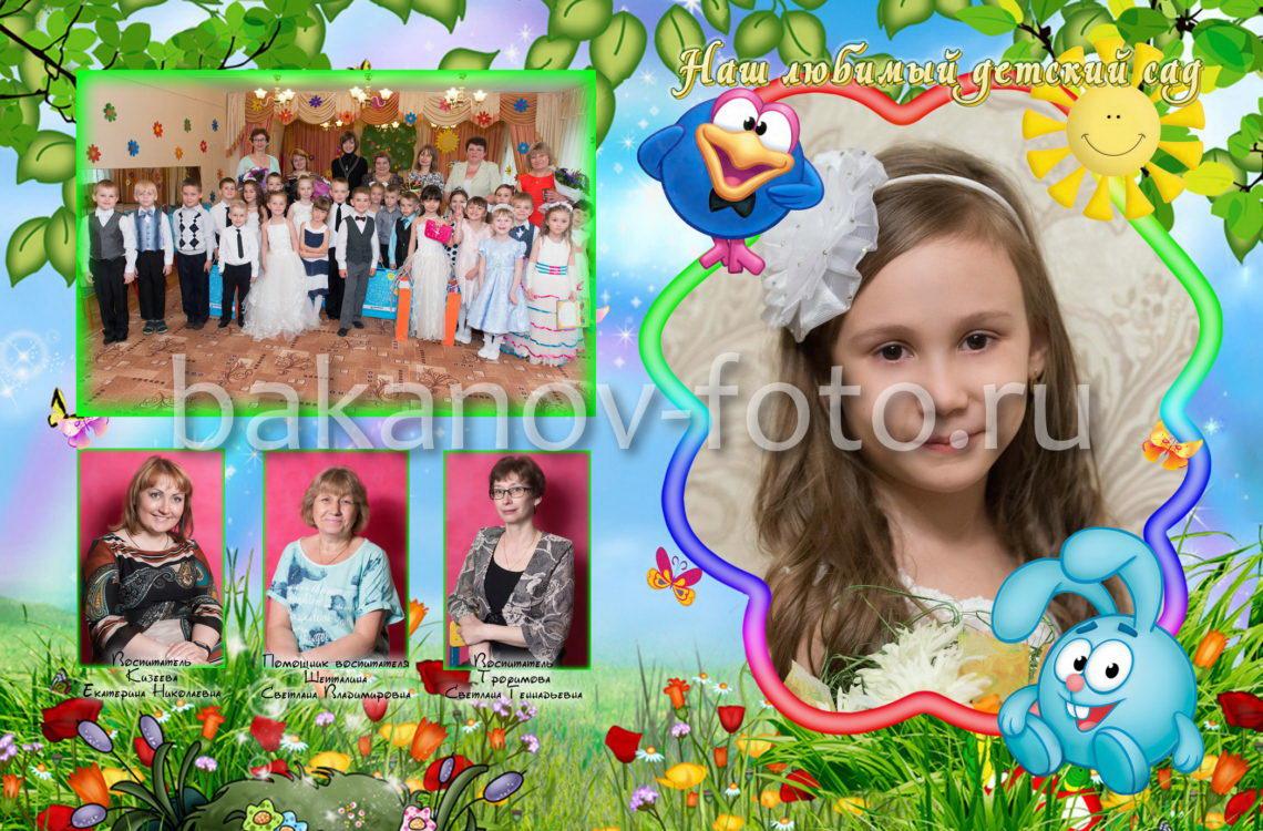 Фотоальбом на выпускной в детском саду